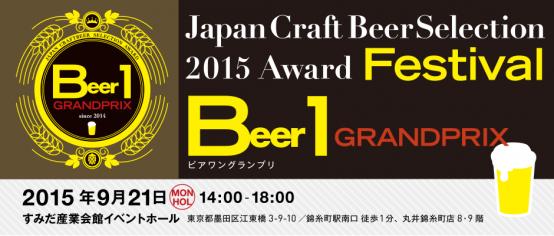 title_beer1gp2015