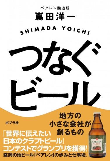 tsunagu_cov_obi