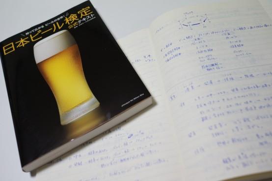 びあけん テキストと勉強ノート