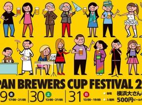 1/29(金)~31(日)、「JAPAN BREWERS CUP FESTIVAL 2016」が横浜大さん橋ホールで開催。国内外213種類のビールが1杯300円から飲める!