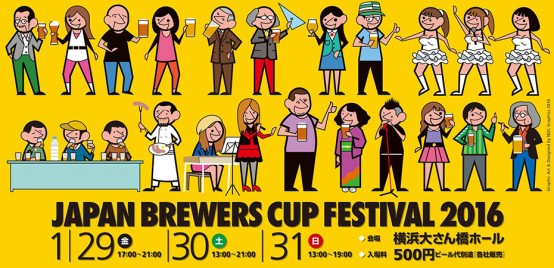 BrewersCupWebTitle_03