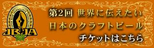 世界に伝えたい日本のクラフトビール2016 チケット