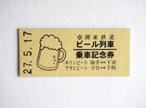 関鉄ビール列車キップ