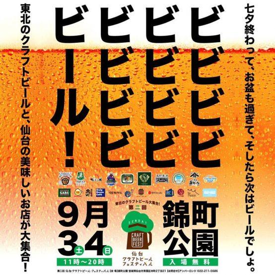 第2回仙台クラフトビールフェスティバル