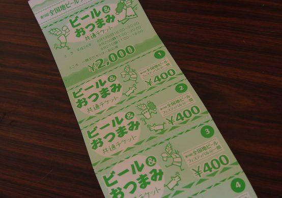当日券も2000円、5枚綴りで購入可能。1枚につき、ビール一杯(200ml)かフードと交換できます。