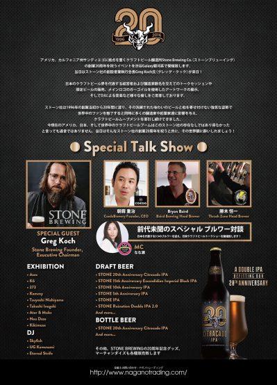 stone_flyerA4裏