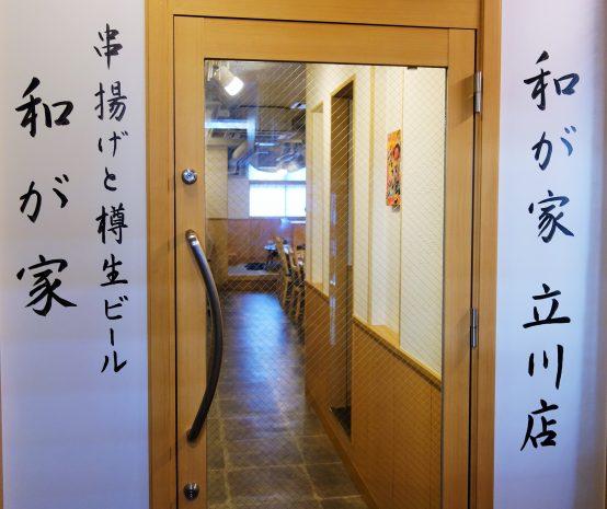 JR立川駅より徒歩2分。ここは10ants Brewingの基幹店でもある