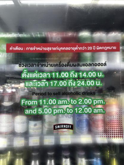 アルコール販売可能時間