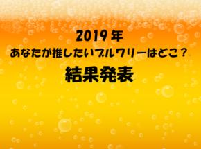 2019年 あなたが推したいブルワリーはどこ? 結果発表