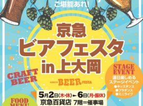 京急ビアフェスタ in 上大岡 2019/5/2~6開催!「令和」に乾杯!飲もう、5日間!