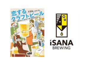 恋するクラフトビール × イサナブルーイング コラボビールお披露目イベント 2019/7/7開催