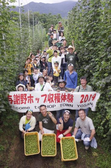 与謝野町ホップ収穫体験2019