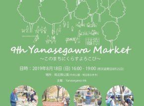Yanasegawa Market 2019/8/18開催、6ブルワリーが出店!