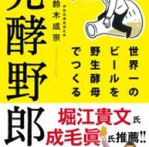 伊勢角屋麦酒・鈴木社長 著『発酵野郎!』の出版記念祭&サイン会、2019/7/26(金)大阪で開催!