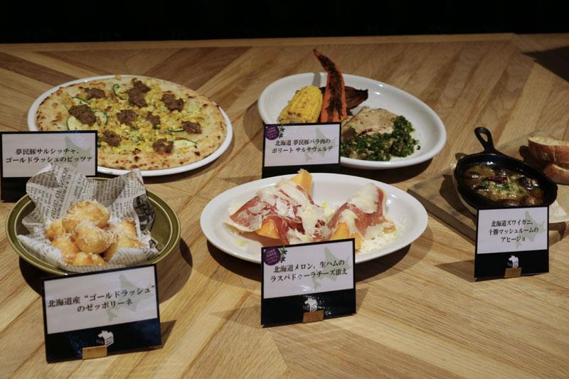 北海道食材を使ったメニュー