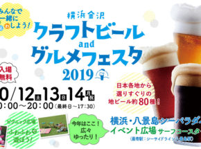 [ 台風により中止 ] 年々進化を遂げる 横浜金沢クラフトビール&グルメフェスタ2019 開催!