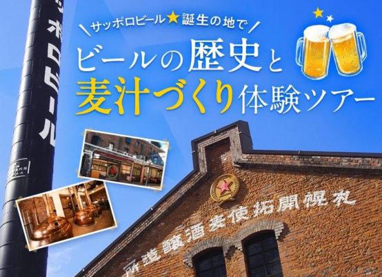 ビールの歴史と麦汁づくり体験ツアー