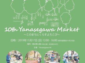 埼玉県志木市 10th Yanasegawa Market 2019/11/17開催!