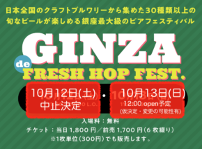 【緊急!12日中止・13日オープン時間変更】「GINZA de FRESH HOP FEST 2019」参加44ブルワリー発表!いよいよ今週末ダゾ