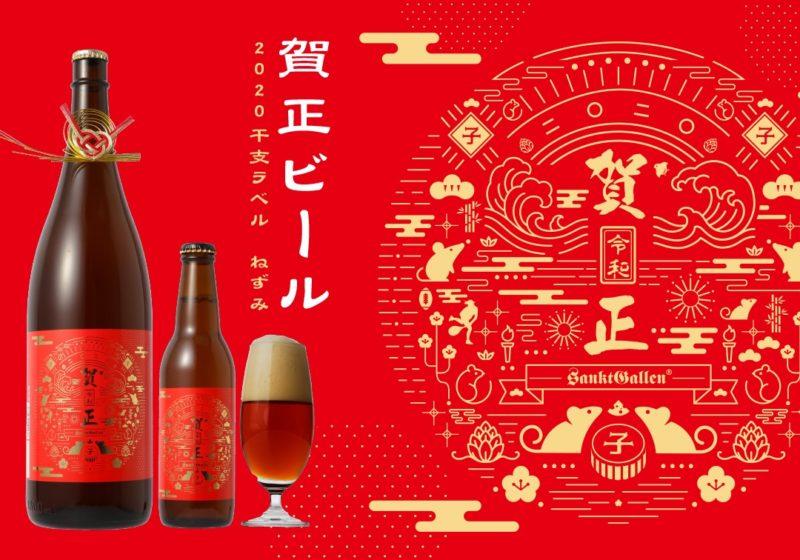 来年の干支は?サンクトガーレンより「賀正ビール」発売(12/12販売開始) 画像