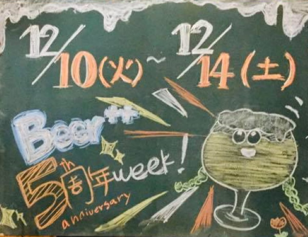 十条すいけんブルワリー / Beer++ 5周年記念イベント 12/10~14で開催! 画像