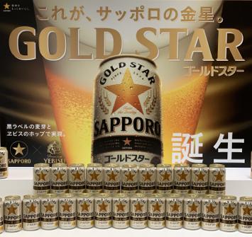 サッポロビールの技術と信念を注ぎ込んだ新ジャンル サッポロ GOLD STAR(ゴールドスター)20... 画像