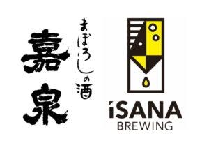 田村酒造場 嘉泉×イサナブルーイング 「吟醸ヴァイツェン -吟ぎんが-」を醸造!2020/4/4以降で提供予定