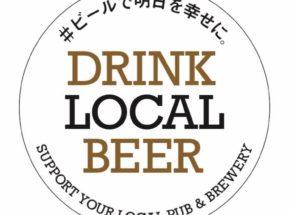 飲み手によって日本により深くクラフトビールを定着させるための応援プロジェクト「SUPPORT YOUR LOCAL PUB & BREWERY」始動。ビールを飲むことで地元のクラフトビールシーンを応援しよう!