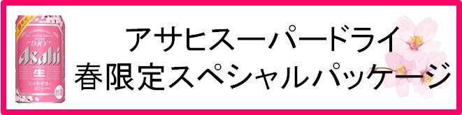 アサヒスーパードライ 春限定スペシャルパッケージ