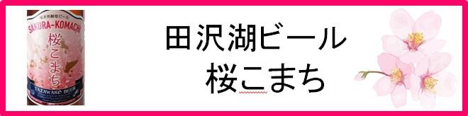 田沢湖ビール 桜こまち