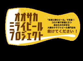 大阪のクラフトビール専門店を守ろう! 「オオサカミライビールプロジェクト」クラウドファンディング実施中