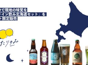 「ふたりのみ」から旅行気分が楽しめる「オンライン飲み向け北海道セット」を70セット限定で販売中