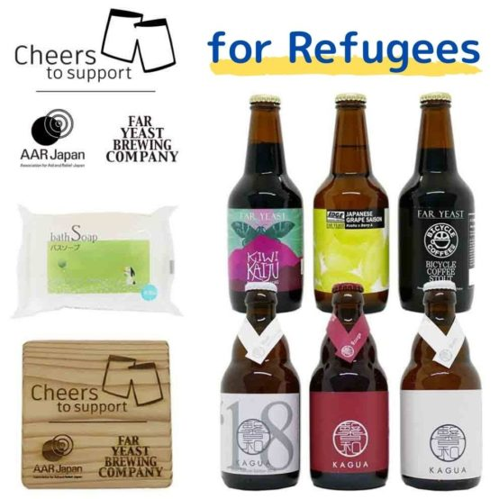 <Cheers to Support Refugees>応援セット