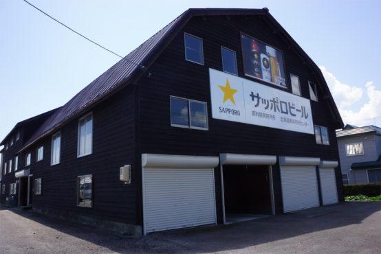 サッポロビール北海道原料研究センター