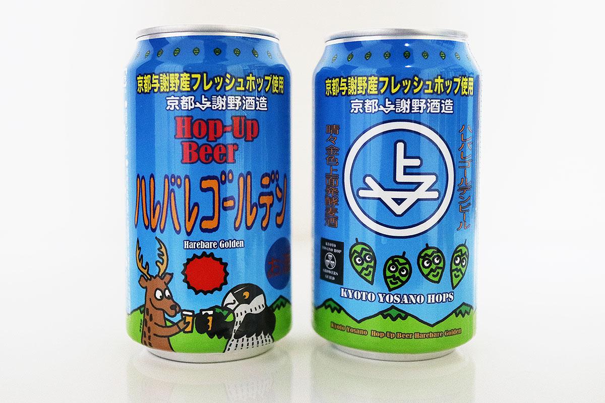 京都与謝野酒造ホップアップビール「ハレバレゴールデン」
