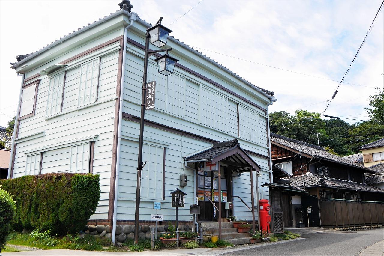 知多岡田簡易郵便局