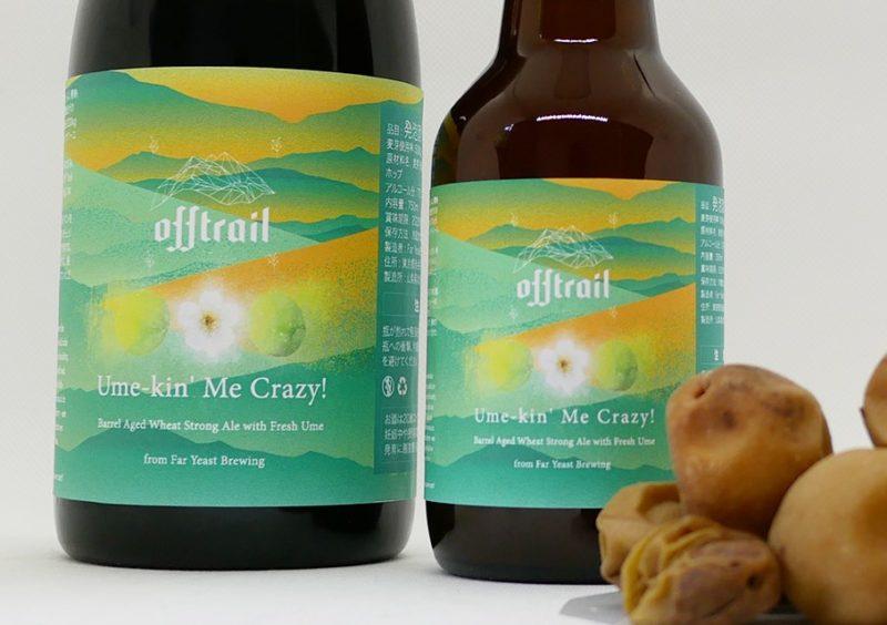 Far Yeast Brewing「山梨応援プロジェクト」第二弾は山梨県小菅村の梅を使ったビール「U... 画像