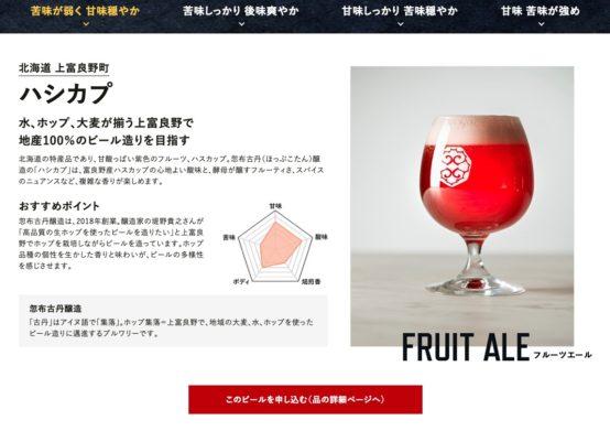 特集サイトの銘柄紹介例 :忽布古丹醸造 ハシカプ (北海道 上富良野町)