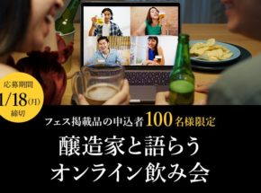 ふるさと納税で乾杯! 注目の醸造家と語らうオンライン飲み会 (2月13日)