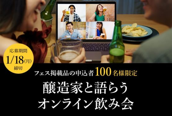 醸造家と語らうオンライン飲み会