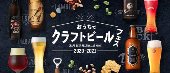 おうちでクラフトビール フェス 2020-2021
