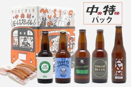 中央線ビールフェスティバル 中央特快パック