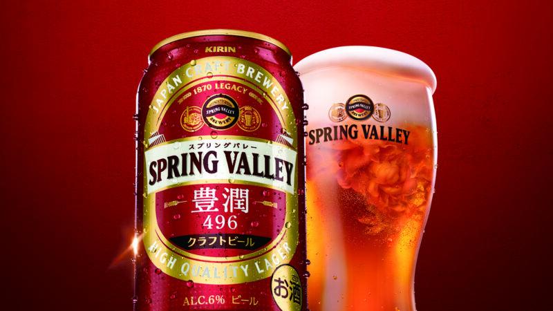 スプリングバレー/SPRING VALLEY 豊潤<496>