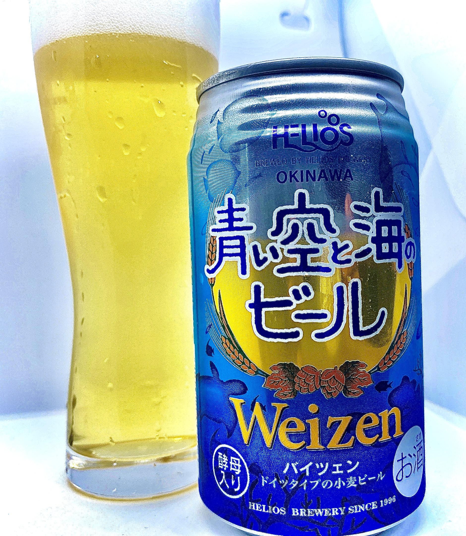 ヘリオス酒造株式会社「青い空と海のビール」