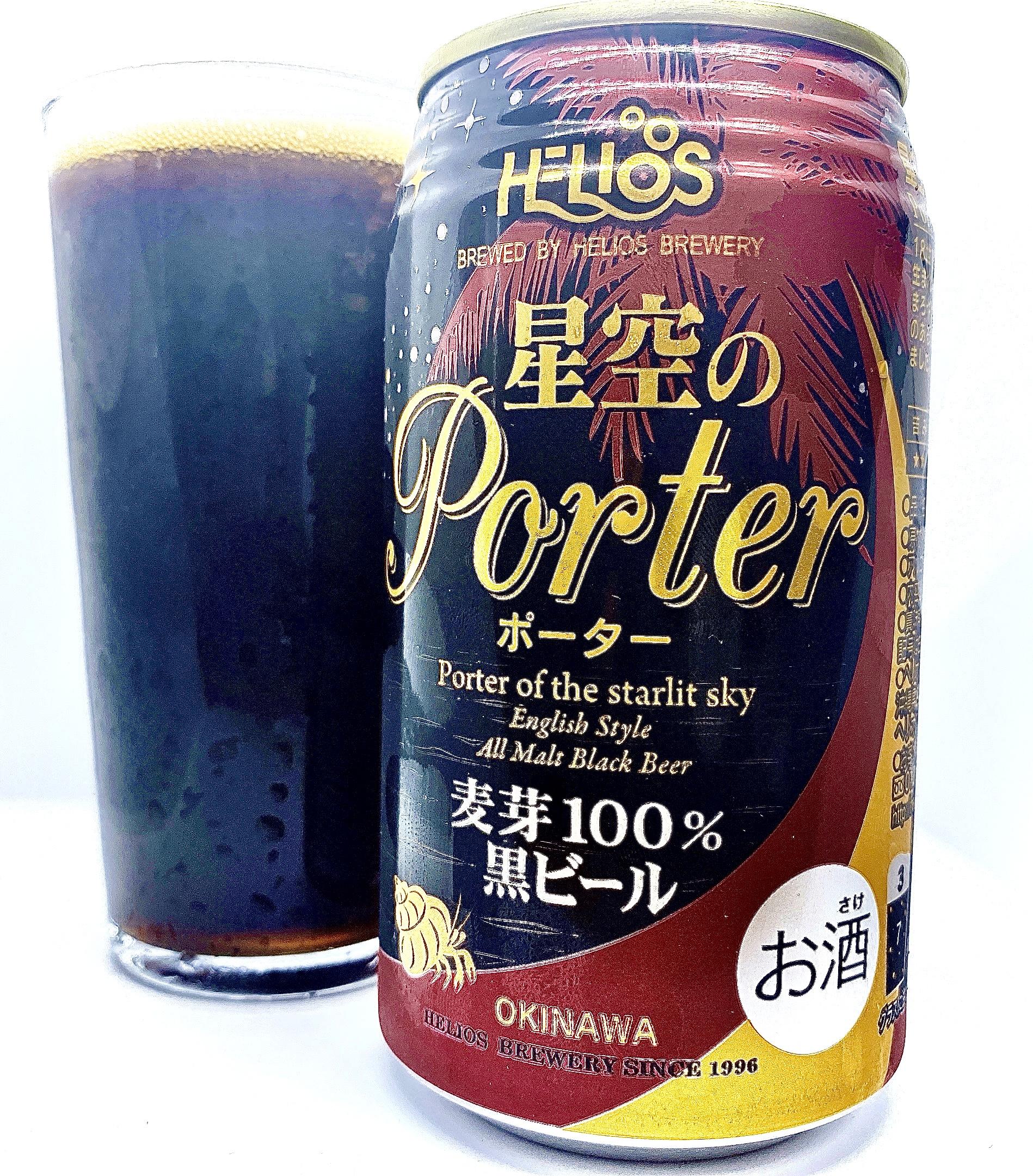 ヘリオス酒造株式会社「星空のポーター」。