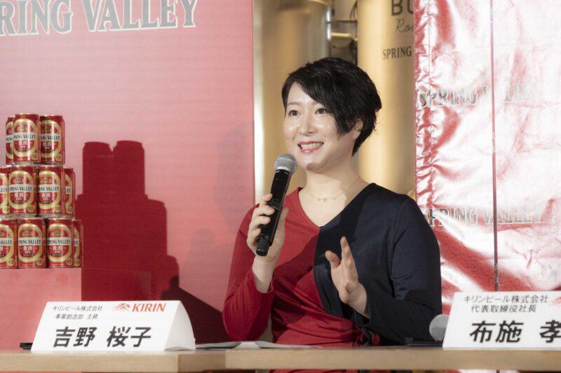 キリンビール 事業創造部 スプリングバレー担当 吉野桜子さん