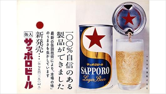 サッポロビール広告