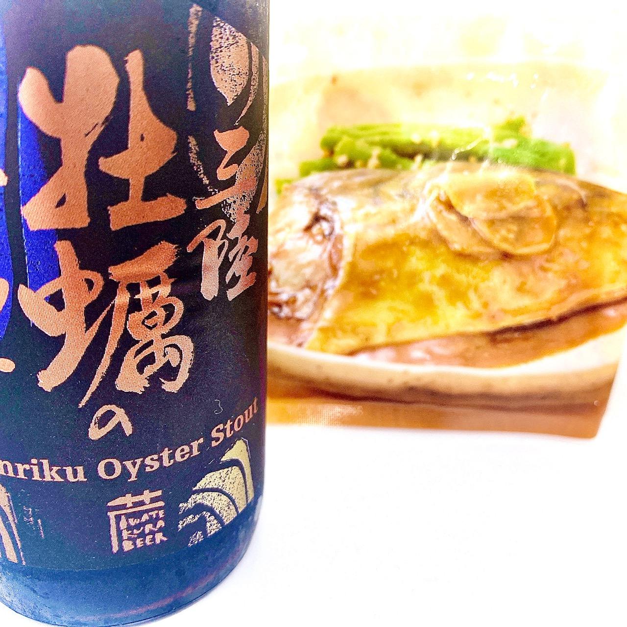 【コンビニペアリング】「三陸牡蠣のスタウト」に「サバの味噌煮」はいかが?