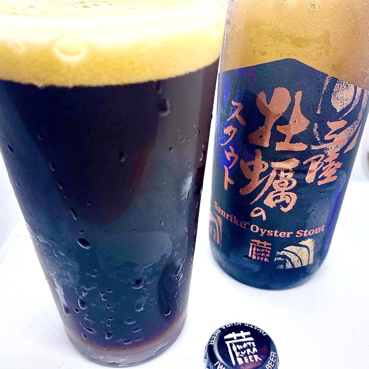 世嬉の一酒造株式会社「いわて蔵ビール 三陸広田湾産牡蠣のスタウト」