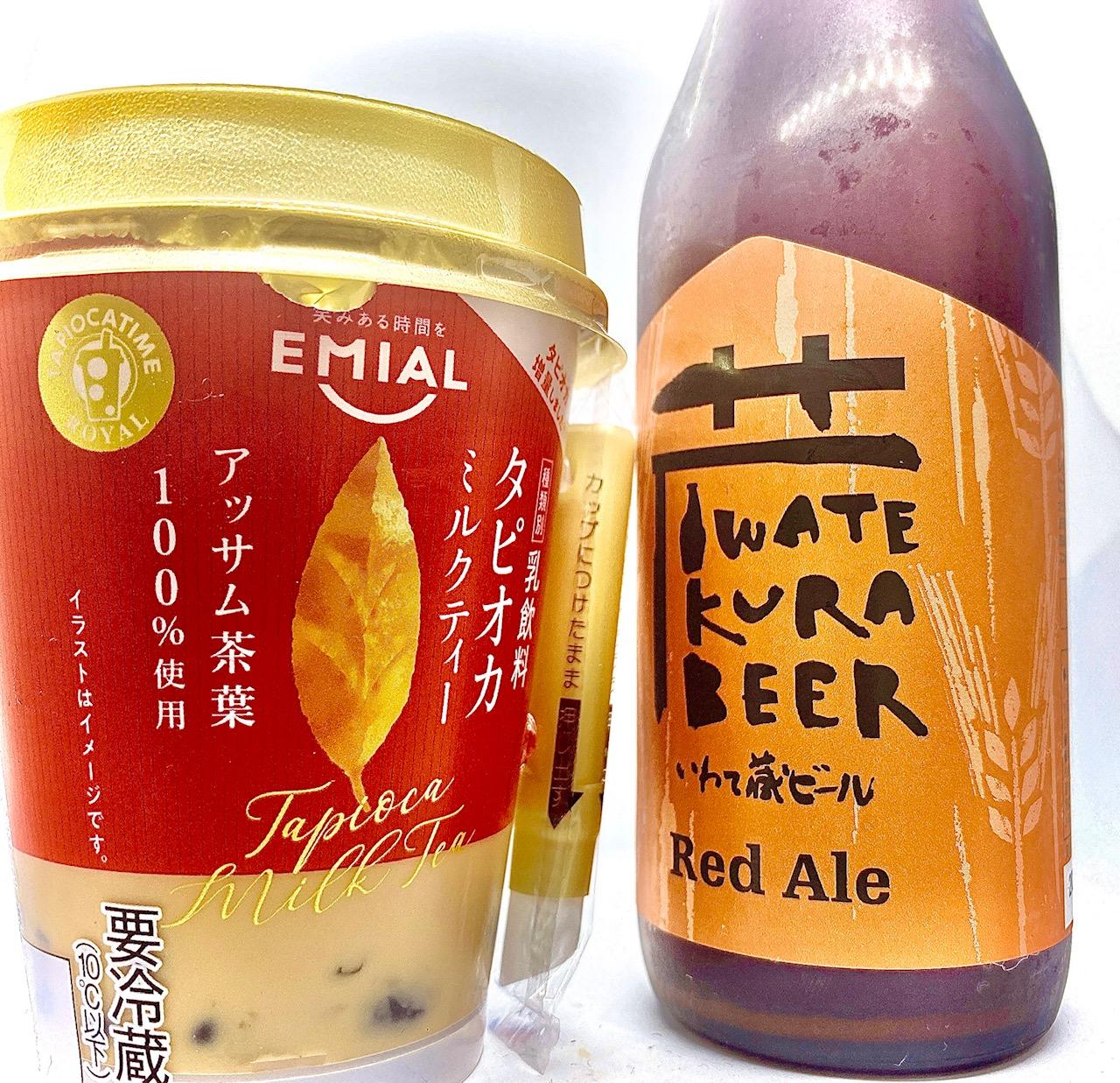 【コンビニペアリング】「いわて蔵ビール レッドエール」に「タピオカミルクティー」はいかが?